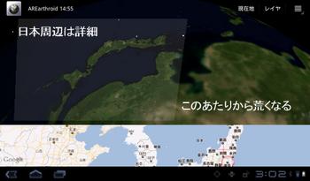 日本周辺のみ詳細.png